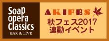 秋フェス2017連動イベント