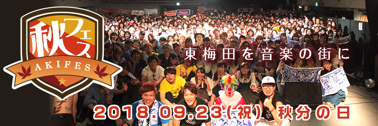 2018.9/23(祝) 秋分の日、東梅田を音楽の街に