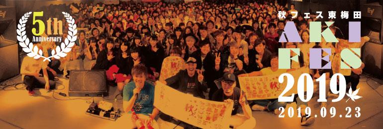2019.9/23(祝) 秋分の日、東梅田を音楽の街に