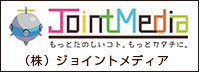(株)ジョイントメディア