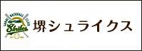 堺シュライクス